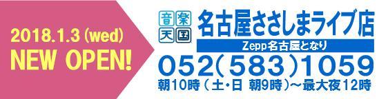 音楽天国・名古屋ささしまライブ店のページへ