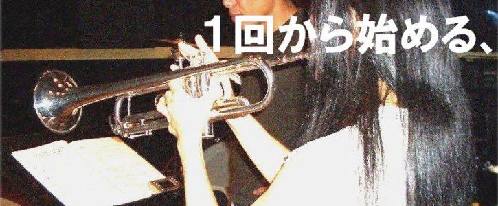 管楽器の教室