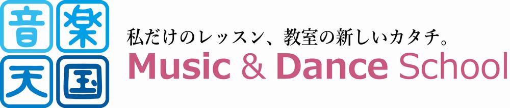 音楽天国の音楽教室とダンス教室
